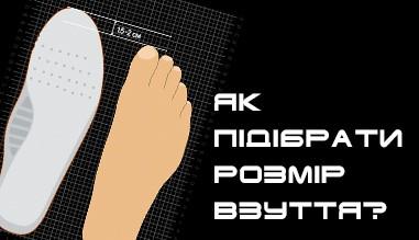 Підбираємо розмір взуття